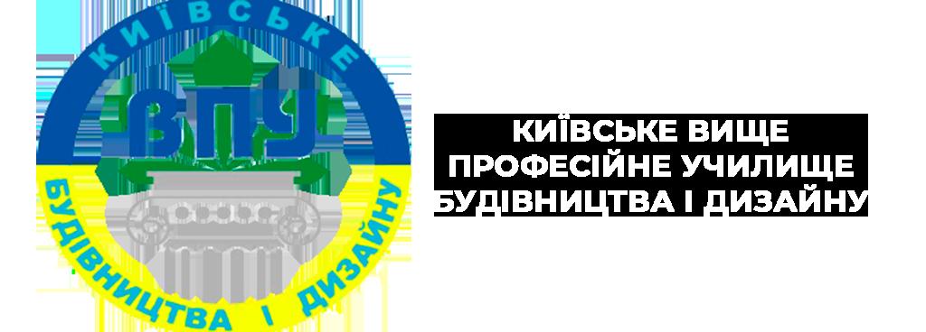 Офіційний сайт Київського вищого професійного училища будівництва і дизайну